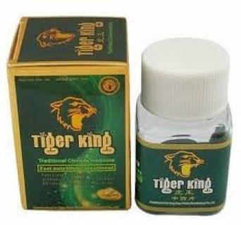 تايجر كينج الملك النمر للرجال من تميمة جروب 01227488365