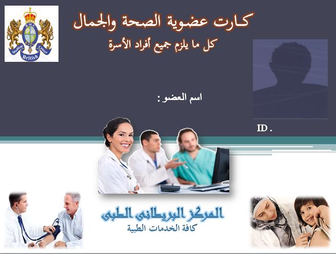 الان نوفر لك الحياة الأمنة الطبية لك ولجميع افراد الأسرة خدمات ط