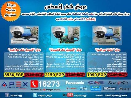 احمى بيتك وشركتك مع افضل انظمة انذار وكاميرات مراقبة