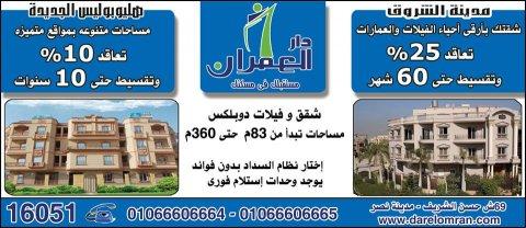 بمدينة الشروق شقق بمساحات مختلفة تبدأ من 83:360م انظمة مختلفة