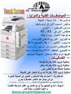 آلة تصوير مستندات 45 نسخة / الدقيقة