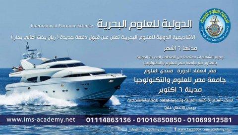 الاكاديمية الدولية للعلوم البحرية