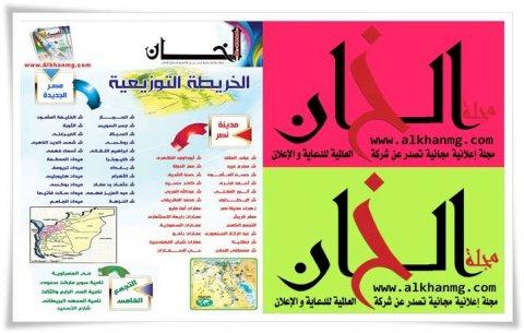 مجله الخان الشركه العالميه