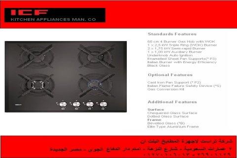 صور مسطحات غاز بلت ان ICF – صور مسطحات كهرباء بلت ان ICF