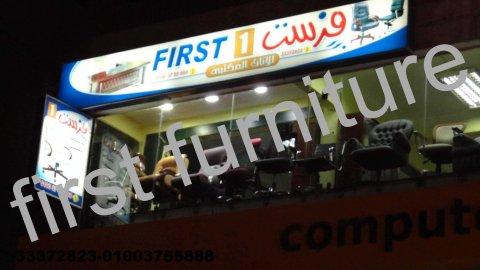عناوين فرست للاثاث المكتبى 96 ش النيل الدقى 98 محي الدين ابوالعز