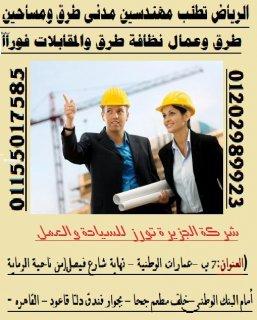 الرياض تطلب مهندسين مدنى طرق ومساحيين طرق وعمال نظافة طرق والمقا