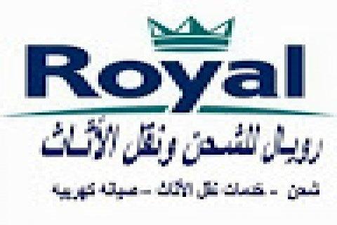 شركة رويال مصر للشحن ونقل الاثاث