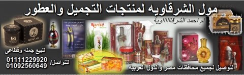 منتجات التجميل والعطور الاصليه فى مول الشرقاويه للمنتجات الخليجي