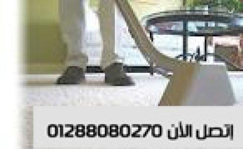 شركات غسيل موكيت المساجد باقل تكلفه مناسبه عيد الاضحى01288080270