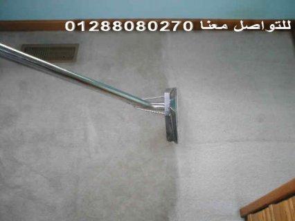 شركات تنظيف موكيت المساجد فى مصر الجديده بأقل تكلفه01288080270