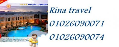 رحلات شرم الشيخ و الغردقة لصيف 2013 مع رينا ترافيل 01026090071
