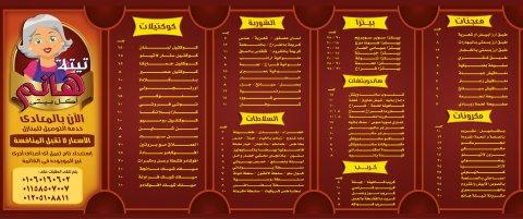 أكلات محلية للأخوة العرب بالقاهرة