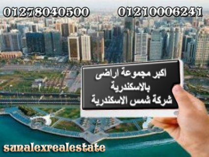 فدان ارض للبيع بالاسكندرية على الطريق الدائرى مباشرتا شركة شمس