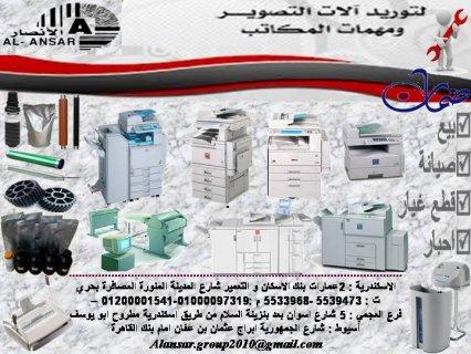 آلة تصوير مستندات 13 نسخه /الدقيقة