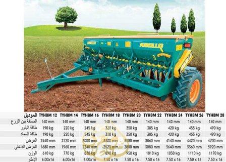 الات البذر والزراعه