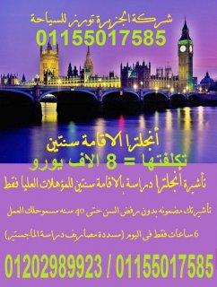 تأشيرة انجلترا بالآقامة سنتين بدون رفض مع الجزيرة تورز 01155017