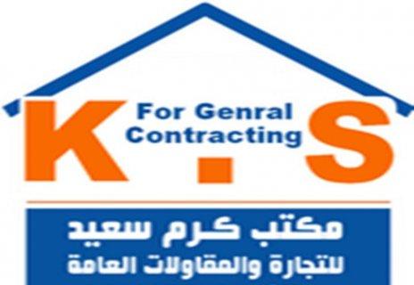 مكتب كرم سعيد للمقاولات العامه والتشطيبات والاعمال المتكامله
