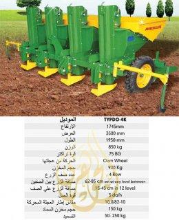 الات زراعة البطاطس