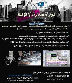كورس هندسة صوتية في القاهرة