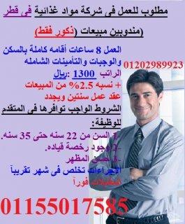 قطر تطلب مندوبين مبيعات شباب شرط الرخصه براتب 1300 ريال ونسبة 2.
