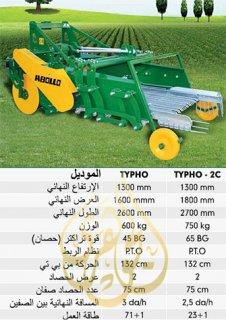 الات ومعدات حصاد البطاس