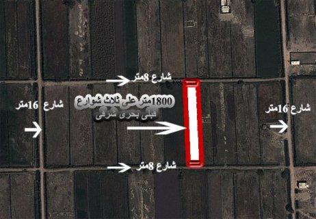 ارض للبيع بالاسكندرية 1800 متر على ثلاث شوارع