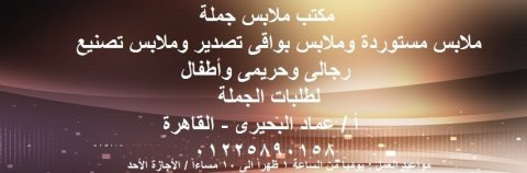 ملابس بواقى تصدير أطفال للموسم الشتوى 2014  بأرخص الأسعار جملة