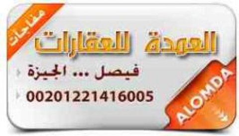 شقق للبيع تقسيط بشارع الاهرام 176م _188 م _200 م