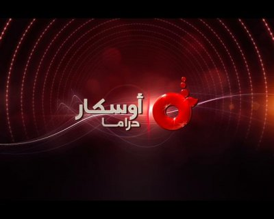 دورات قناة أوسكار دراما