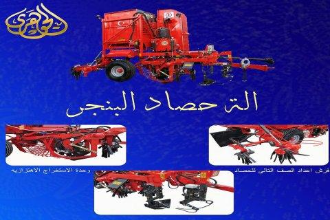 معدات حصاد بنجر السكر