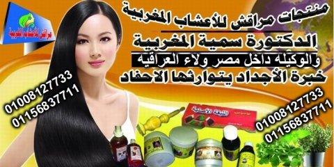 الحمام المغربى الاصلى وجميع منتجات التجميل المغربيه الاصليه
