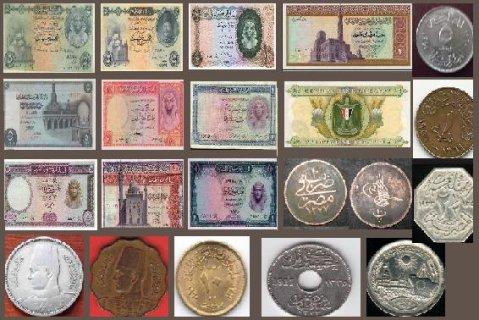 للبيع مجموعة من العملات المصريه القديمه والنادره
