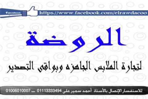- أين تباع ملابس بواقى التصدير فى مصر