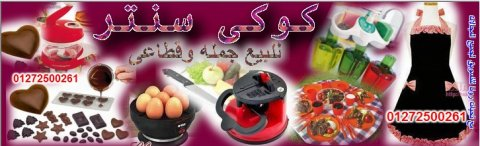 ادوات منزليه للبيع جمله وقطاعى 2013