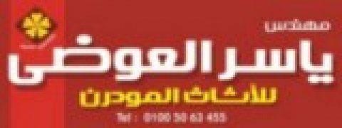 ياسر العوضى للاثاث المودرن - مكتبات lcd مودرن -احدث مكتبات مودرن