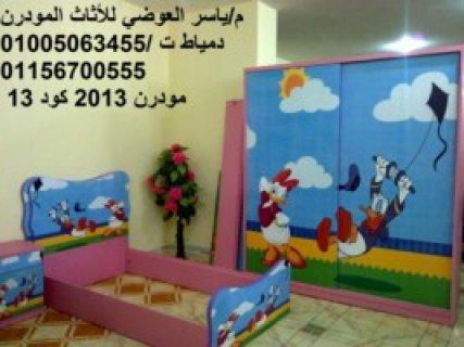 ياسر العوضى للاثاث المودرن - غرف نوم اطفال مودرن مميزة
