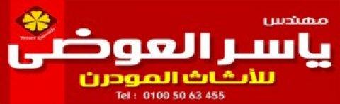 ياسر العوضى للاثاث المودرن - انتريهات مودرن مميزة وراقية