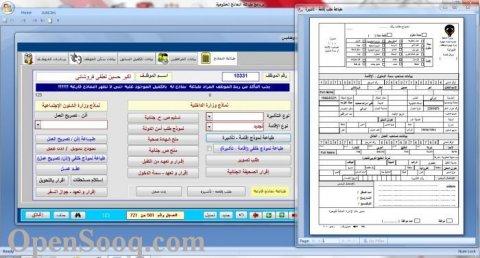 برنامج لاعمال وادارة ومحاسبة الصالونات والمعاهد الصحية