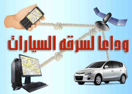 .=اصغر جهاز تتبع للمركبات والافراد من خلال الموبايل...