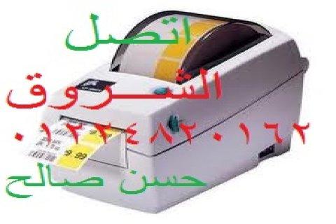 طابعة بار كود زبرا printer par code zabra