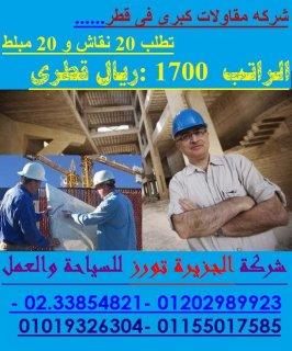 شركه مقاولات كبرى فى قطر..تطلب 20 نقاش و 20 مبلط براتب 1700 ريال