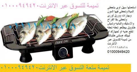 الشوايه التركى من تميمه 01020237676