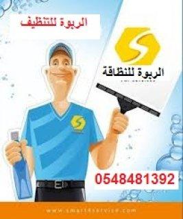 شركة تنظيف بالرياض 0548481392 شركة تنظيف فلل بالرياض