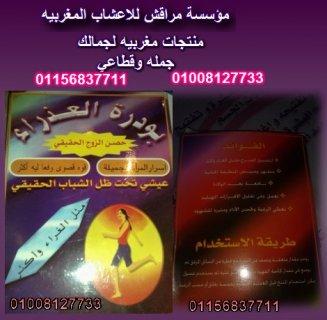 بورده العذراء للتضيق والتطهير والتبيض والشد المنتج المغربى الاصل