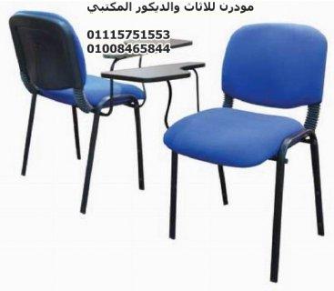 اثاث مكتبي وكراسي محاضرات بسعر المصنع لفتره محدوده