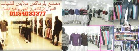 ملابس للشباب 01154033377