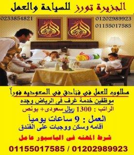 فندق 5 نجوم فى السعوديه/ يطلب موظفين خدمه غرف الراتب :1300 ريال