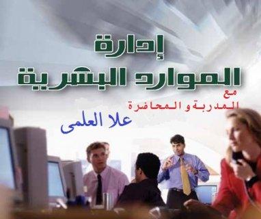 الدبلوم المهنى فى ادارة الموارد البشرية HR