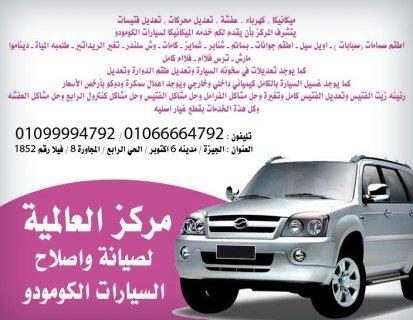اغتنم الفرصة اكبر حملة صيانة للسيارة كومودو بالاسكندرية