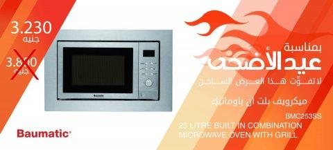 عرض ميكرويف بلت ان باوماتيك الايطالية  Built In Microwave Offer